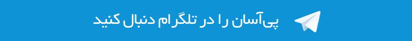 تلگرام پی آسان
